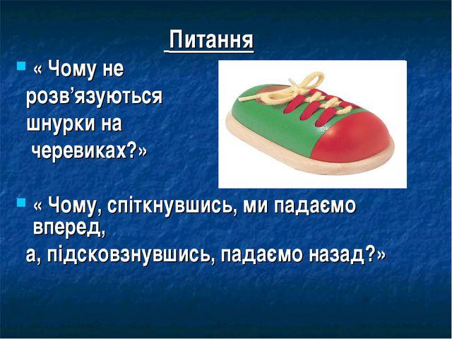 Питання « Чому не розв'язуються шнурки на черевиках?» « Чому, спіткнувшись,...
