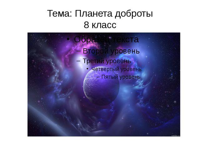 Тема: Планета доброты 8 класс