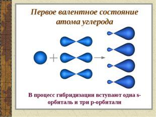 Первое валентное состояние атома углерода В процесс гибридизации вступают одн