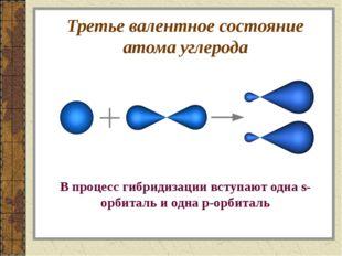 Третье валентное состояние атома углерода В процесс гибридизации вступают одн