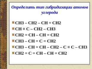 СН3 – СН2 – СН = СН2 СН ≡ С – СН2 – СН3 СН2 = СН – СН = СН2 СН3 – СН = С = СН