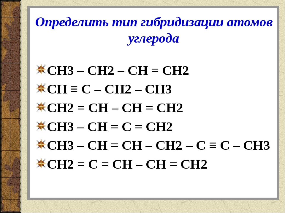 СН3 – СН2 – СН = СН2 СН ≡ С – СН2 – СН3 СН2 = СН – СН = СН2 СН3 – СН = С = СН...