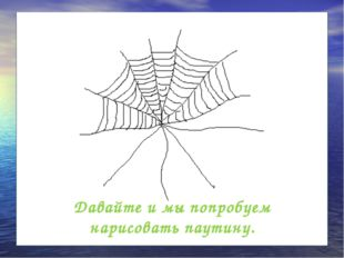 Давайте и мы попробуем нарисовать паутину.