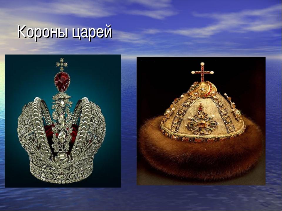 Короны царей