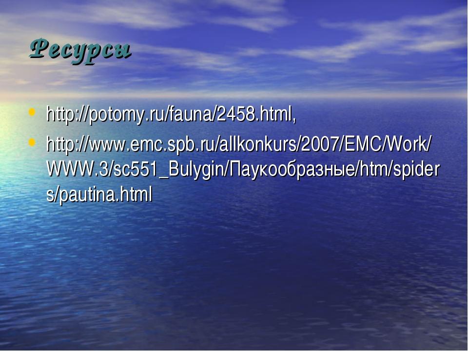 Ресурсы http://potomy.ru/fauna/2458.html, http://www.emc.spb.ru/allkonkurs/20...