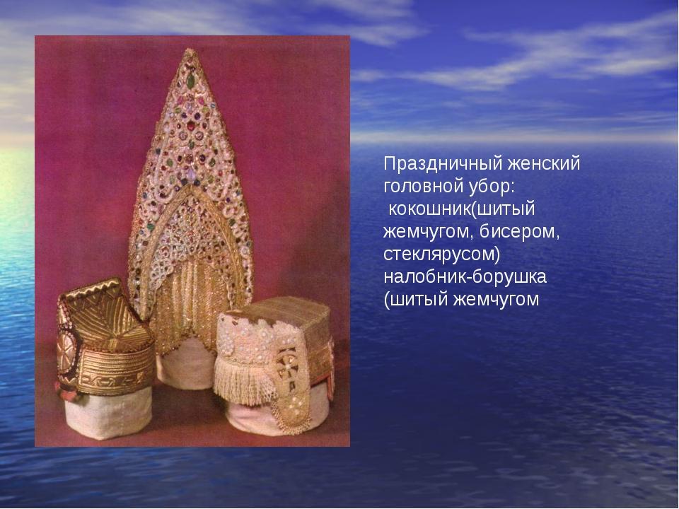 Праздничный женский головной убор: кокошник(шитый жемчугом, бисером, стекляру...