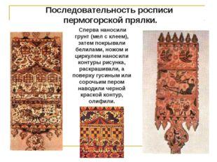 Последовательность росписи пермогорской прялки. Сперва наносили грунт (мел с