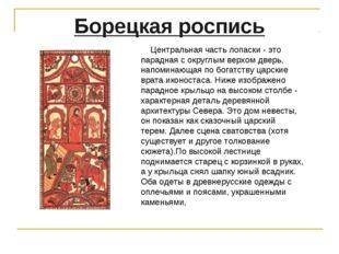 Борецкая роспись Центральная часть лопаски - это парадная с округлым верх