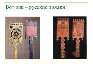 Вот они – русские прялки!