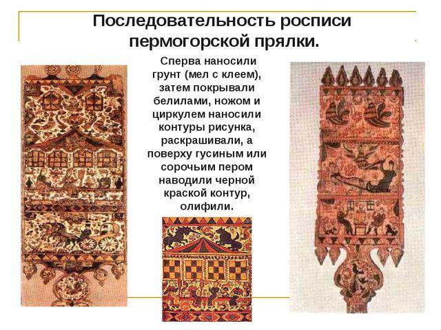 Последовательность росписи пермогорской прялки. Сперва наносили грунт (мел с...