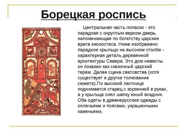 Борецкая роспись Центральная часть лопаски - это парадная с округлым верх...