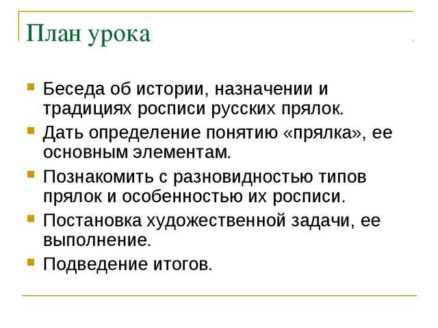 План урока Беседа об истории, назначении и традициях росписи русских прялок....