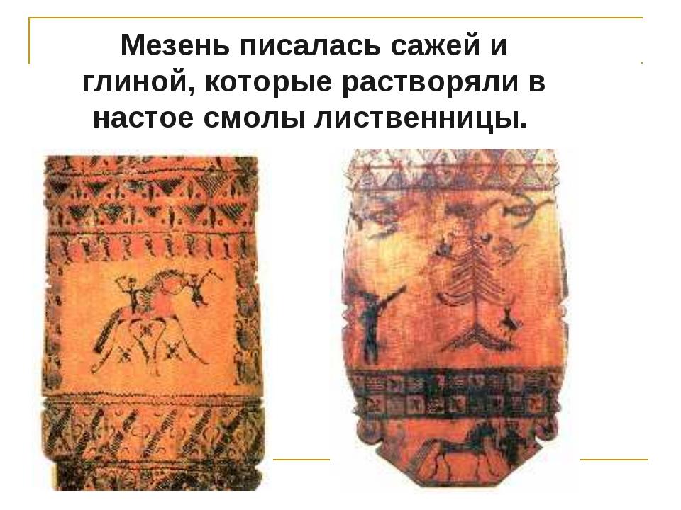 Мезень писалась сажей и глиной, которые растворяли в настое смолы лиственницы.