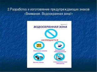 2.Разработка и изготовление предупреждающих знаков «Внимание. Водоохранная зо