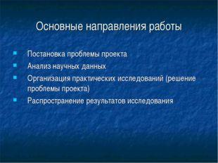 Основные направления работы Постановка проблемы проекта Анализ научных данных