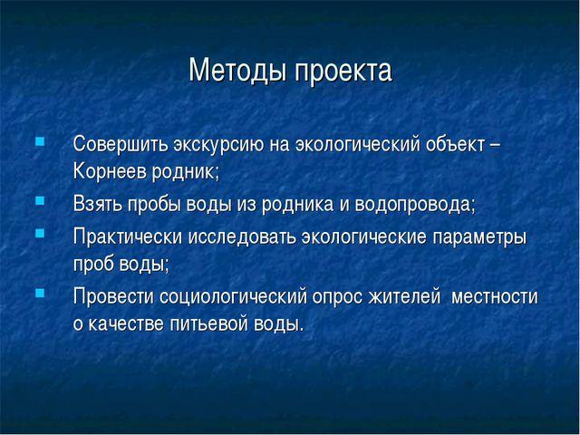 Методы проекта Совершить экскурсию на экологический объект – Корнеев родник;...