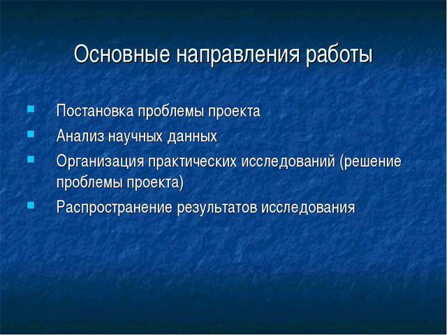 Основные направления работы Постановка проблемы проекта Анализ научных данных...