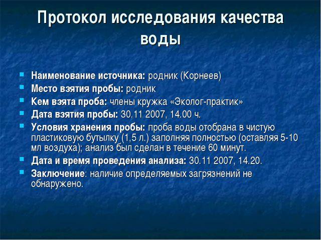 Протокол исследования качества воды Наименование источника: родник (Корнеев)...