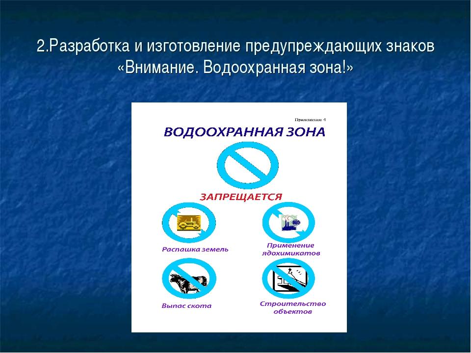 2.Разработка и изготовление предупреждающих знаков «Внимание. Водоохранная зо...