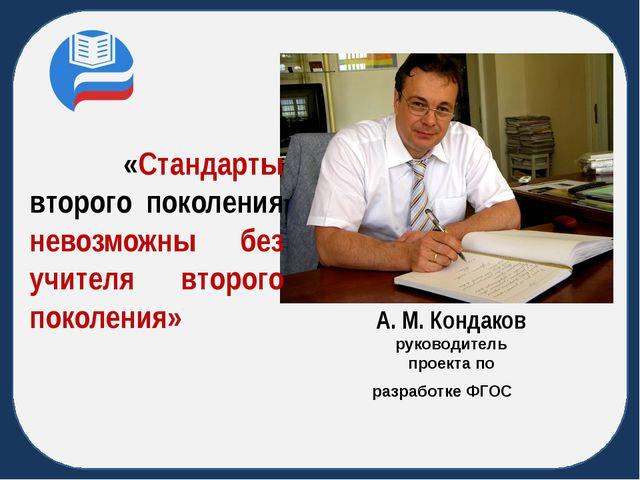 А. М. Кондаков руководитель проекта по разработке ФГОС «Стандарты второго п...