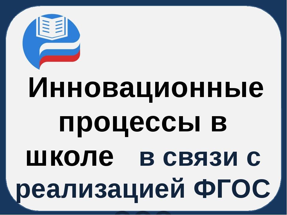 Инновационные процессы в школе в связи с реализацией ФГОС ООО