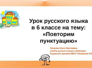Нечахина Ольга Николаевна, учитель русского языка и литературы Рудовского фил