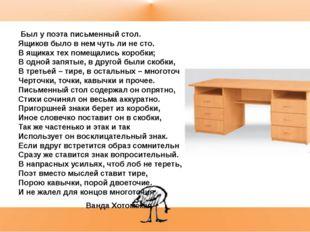 Был у поэта письменный стол. Ящиков было в нем чуть ли не сто. В ящиках тех
