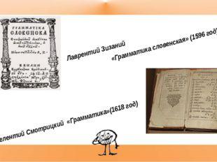 Лаврентий Зизаний «Грамматика словенская» (1596 год) Мелентий Смотрицкий «Гра