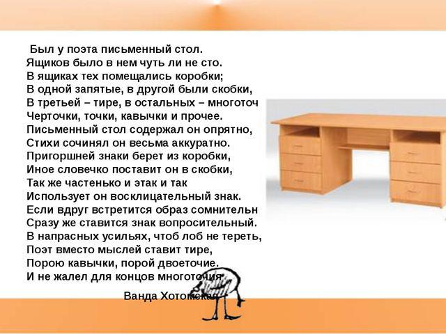 Был у поэта письменный стол. Ящиков было в нем чуть ли не сто. В ящиках тех...
