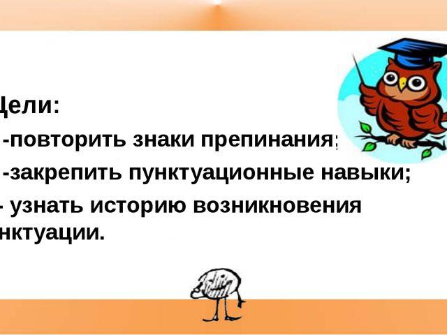Цели: -повторить знаки препинания; -закрепить пунктуационные навыки; - узнат...