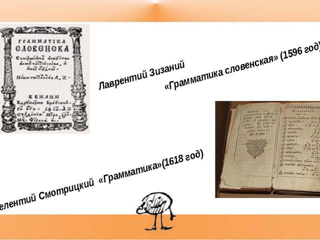 Лаврентий Зизаний «Грамматика словенская» (1596 год) Мелентий Смотрицкий «Гра...