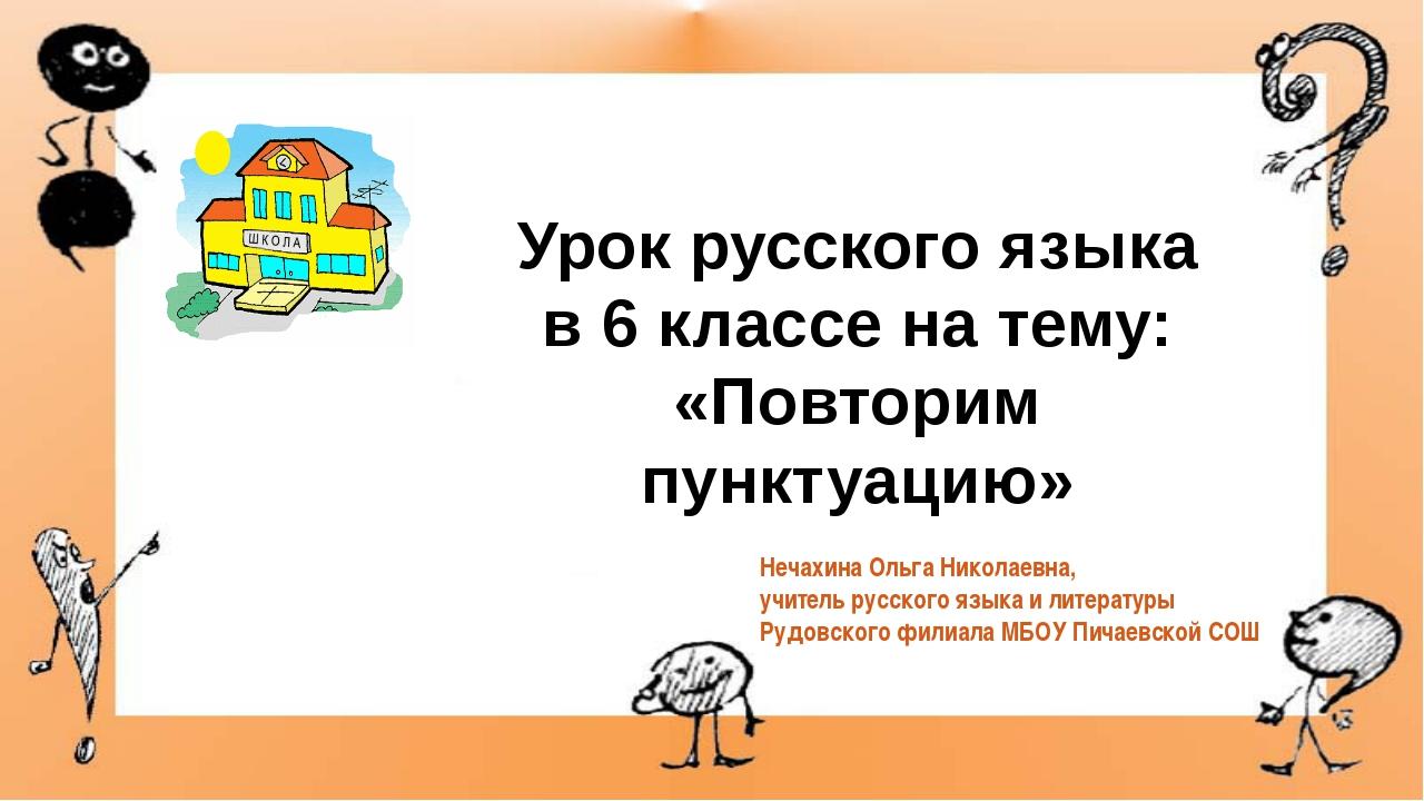 Нечахина Ольга Николаевна, учитель русского языка и литературы Рудовского фил...