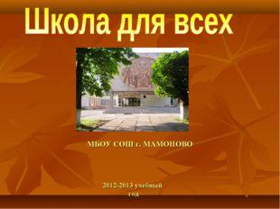 МБОУ СОШ г. МАМОНОВО 2012-2013 учебный год
