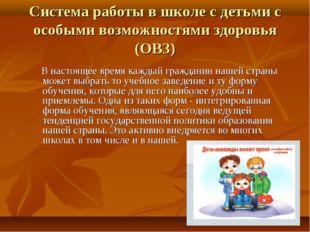 Система работы в школе с детьми с особыми возможностями здоровья (ОВЗ) В наст
