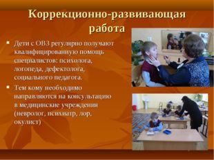 Коррекционно-развивающая работа Дети с ОВЗ регулярно получают квалифицированн