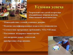 Условия успеха * Творческий союз детей и взрослых объединённых общими целями,