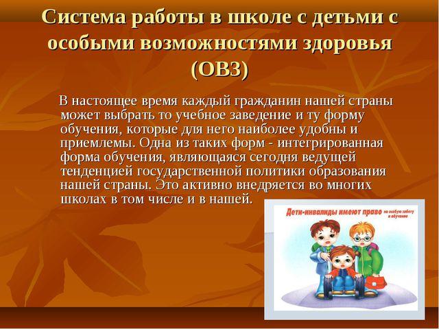 Система работы в школе с детьми с особыми возможностями здоровья (ОВЗ) В наст...