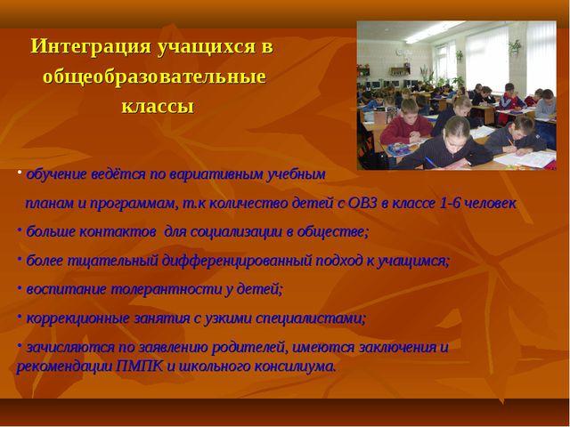 Интеграция учащихся в общеобразовательные классы обучение ведётся по вариатив...