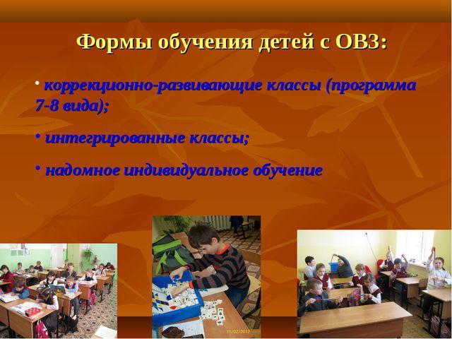 Формы обучения детей с ОВЗ: коррекционно-развивающие классы (программа 7-8 ви...