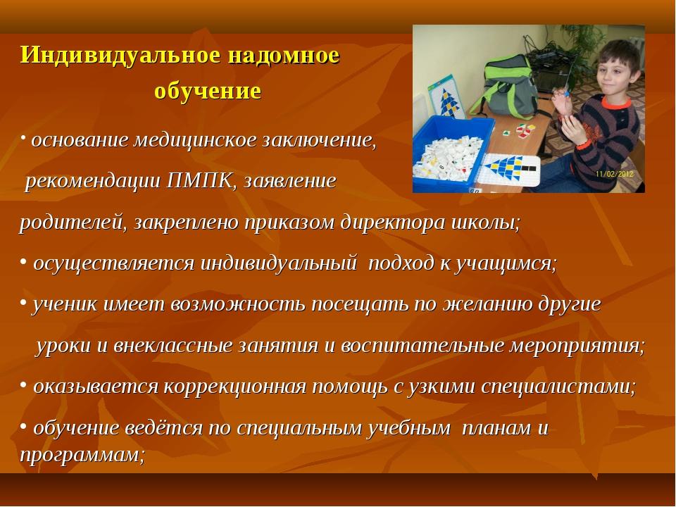 Индивидуальное надомное обучение основание медицинское заключение, рекомендац...
