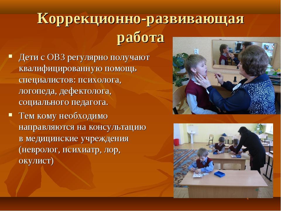 Коррекционно-развивающая работа Дети с ОВЗ регулярно получают квалифицированн...