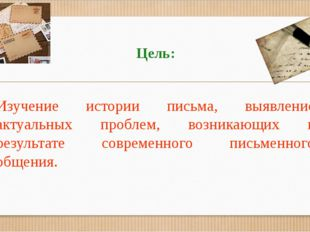 Цель: Изучение истории письма, выявление актуальных проблем, возникающих в ре