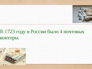 В 1723 году в России было 4 почтовых конторы.