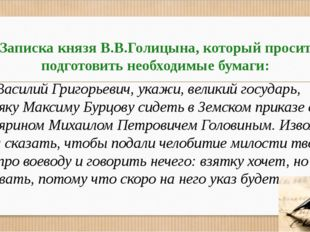 Записка князя В.В.Голицына, который просит подготовить необходимые бумаги: «В