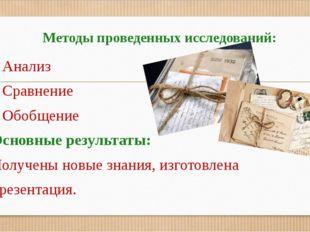Методы проведенных исследований: Анализ Сравнение Обобщение Основные результ