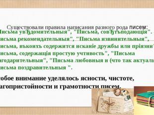 """Существовали правила написания разного рода писем: """"Письма увЂдомительныя"""", """""""