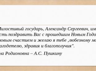 """""""Милостивый государь, Александр Сергеевич, имею честь поздравить Вас с проше"""