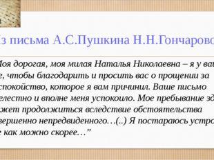 """Из письма А.С.Пушкина Н.Н.Гончаровой """"Моя дорогая, моя милая Наталья Николаев"""