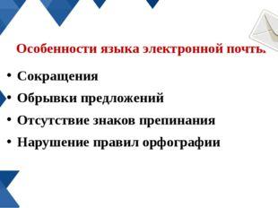 Особенности языка электронной почты Сокращения Обрывки предложений Отсутствие