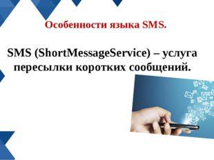 Особенности языка SMS. SMS (ShortMessageService) – услуга пересылки коротких
